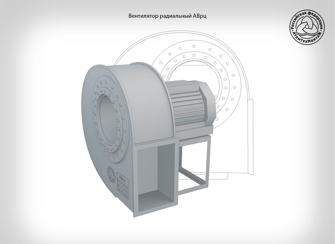 Вентилятор-радиальный-АВрц